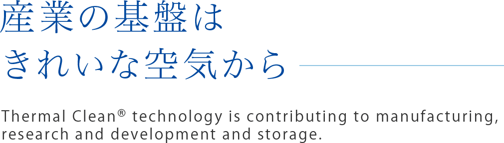 産業の基盤はきれいな空気から